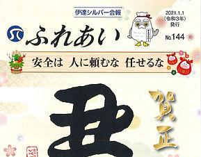 fureai2021_1.jpg