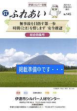 fureai145A.jpg