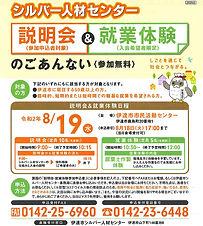 setumeikai_0813.jpg