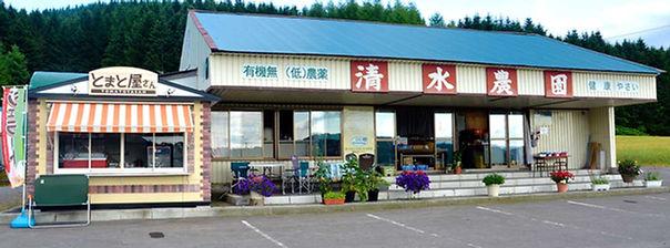 清水農園の直売所