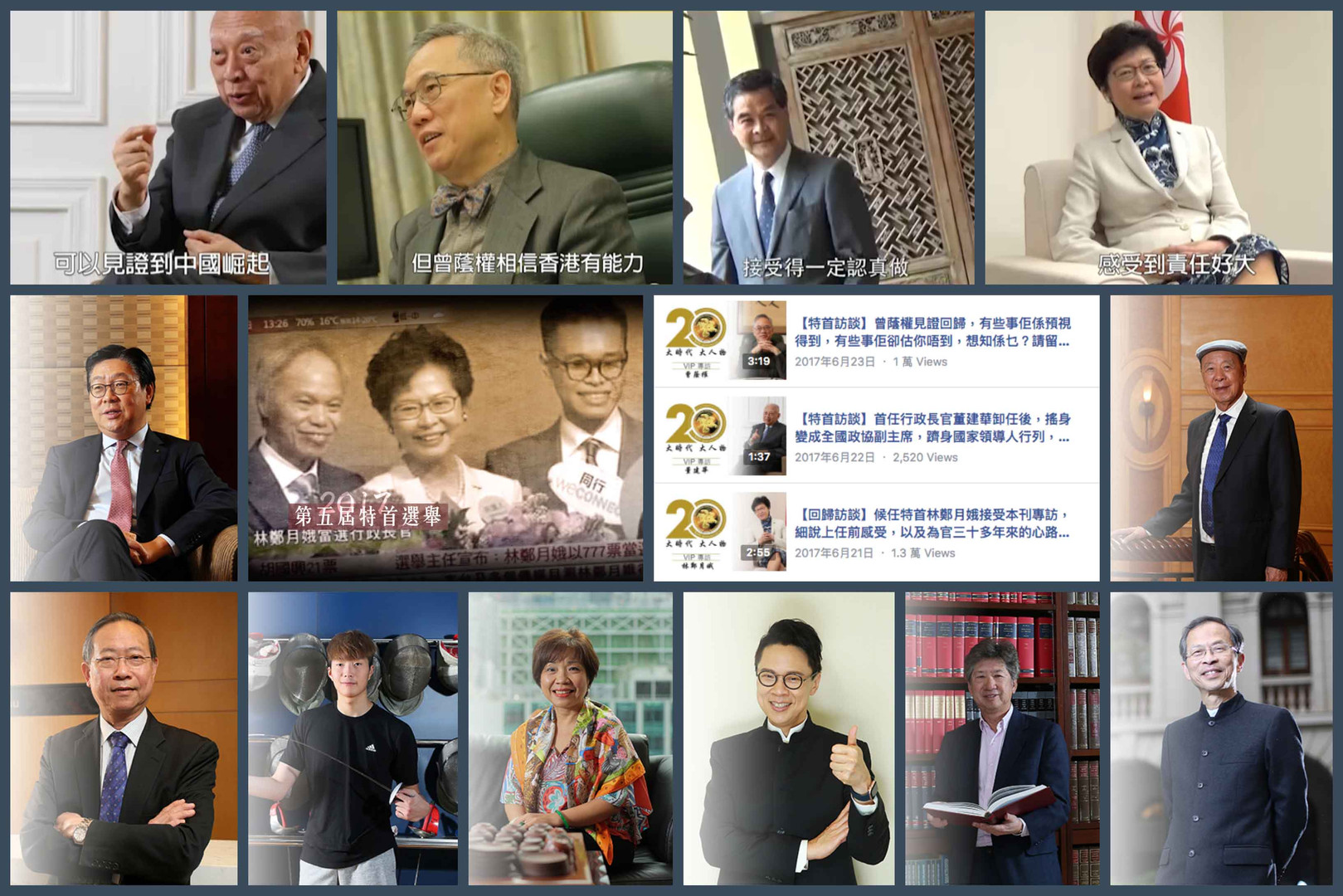 Interview series of the 20th anniversary of the return of Hong Kong