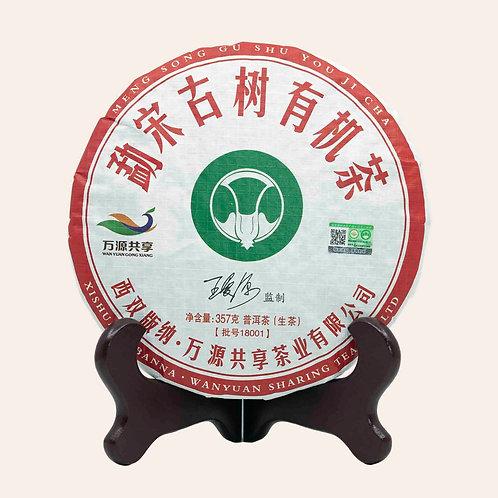 勐宋古樹有機茶餅