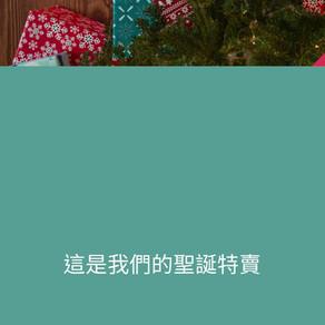 🎈🎉🎇聖誕節大優惠✨🎊🎆