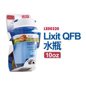 LIXIT QFB 水樽 10oz