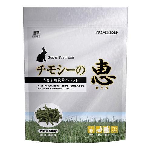 Hi-Pet 高纖牧草條蘊含乳酸菌 (合兔子,天竺鼠及龍貓)