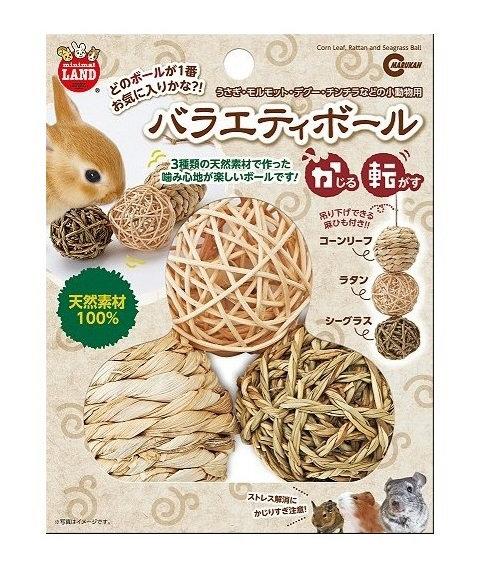 Marukan 小動物編織球玩具組合