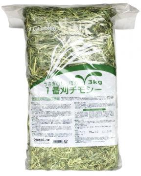 オリジナル牧草(無燻蒸1番刈り)