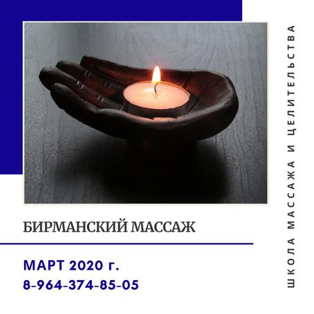 Приглашаем Вас в марте 2020 г. на курс обучения бирманскому массажу.