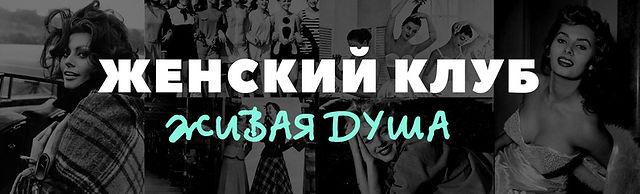 """Женский клуб """"Живая Душа"""""""