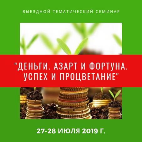 """Деньги. Азарт и Фортуна. Успех и Процветание"""