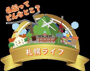 札幌ライフ.png