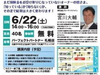 札幌セミナー開催のお知らせ