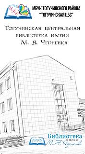 Биб_Черненка.png