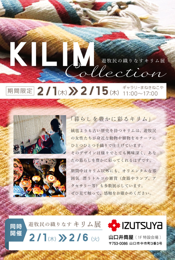 2/1〜遊牧民の織りなすキリム展