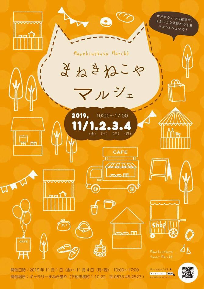 11/1〜4まねきねこやマルシェ!
