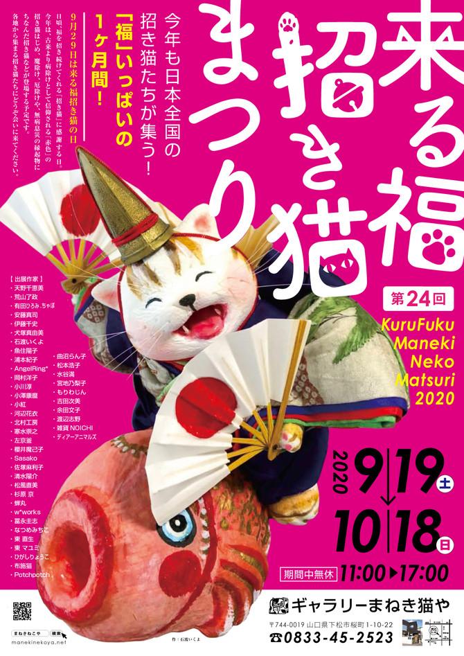 来る福招き猫まつり2020!