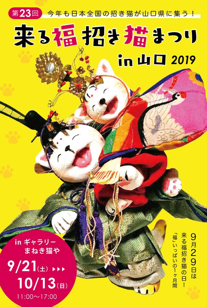 2019 来る福招き猫まつり!