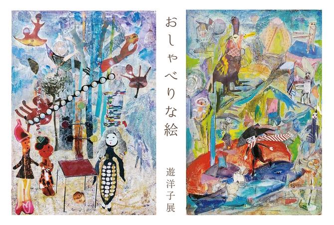 遊洋子展「おしゃべりな絵」