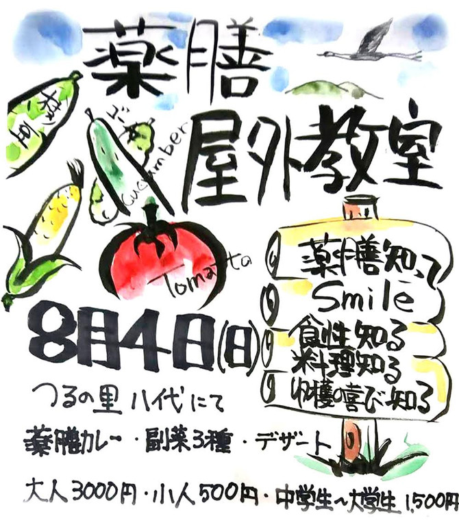 8/4薬膳野外教室開催!