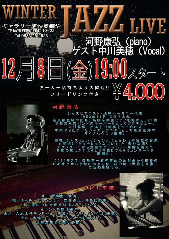 Winter JazzLive! 12/8
