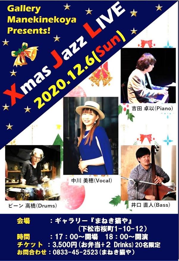 クリスマスJAZZ LIVE !