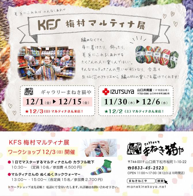 大人気「KFS梅村マルティナ展」今年もやります!