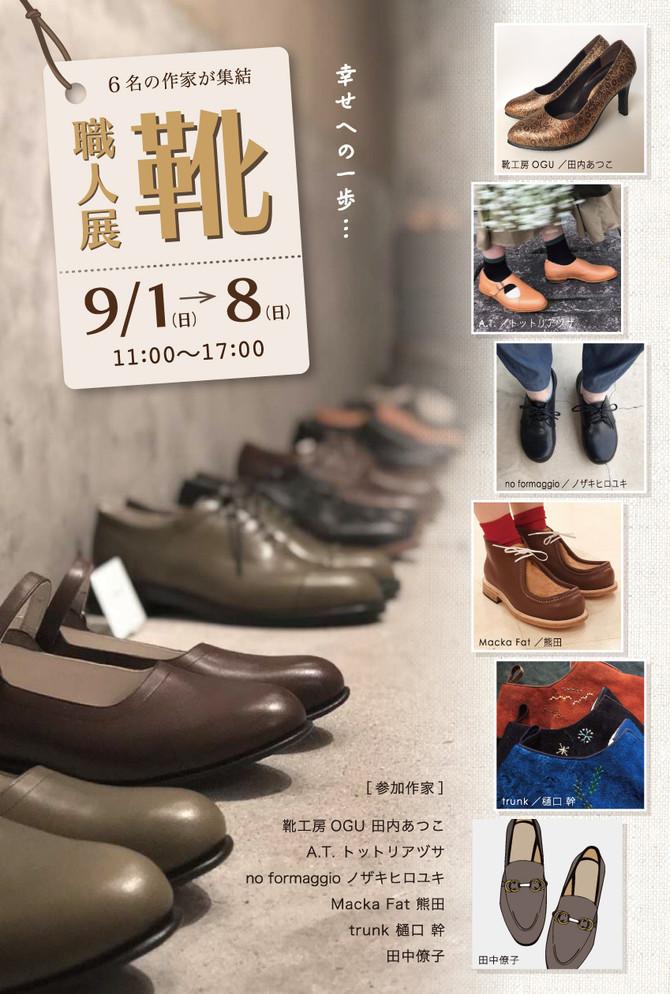 9/1〜9/8「靴職人展」開催