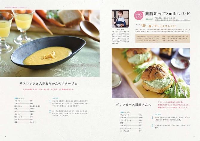 雑誌にレシピが掲載されました