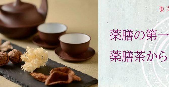 東洋薬膳茶アドバイザー認定講座中止のお知らせ