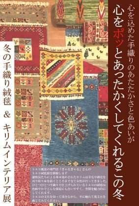 冬の手織り絨毯&キリムインテイリア展