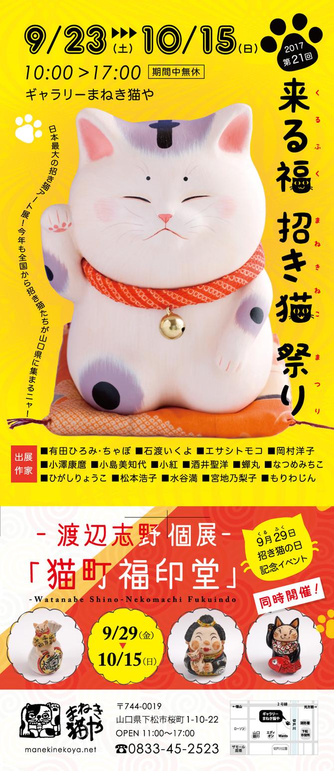 2017年(第21回)来る福招き猫祭りin山口 開催!