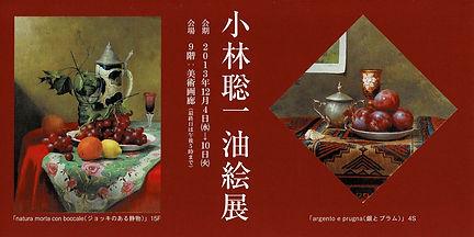 2013 小林聡一(阪神).jpg