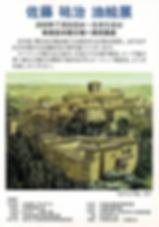 2008 佐藤祐治(新宿).jpg