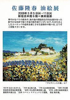 2008 佐藤隆春(新宿).jpg