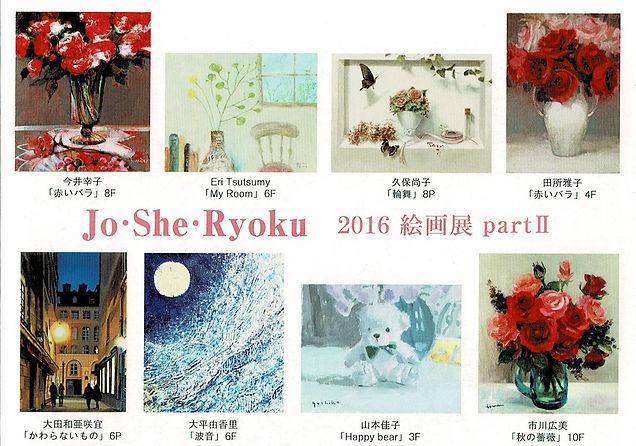 2016 「Jo She Ryoku」2.jpg