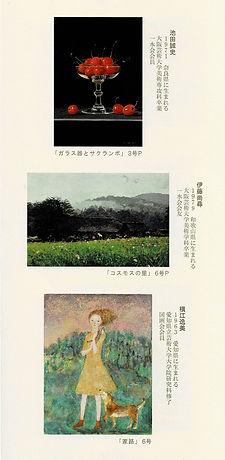 2017 「名賀会 絵画展」案内状(内側右)