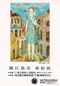 2001 横江逸美(名古屋).jpg