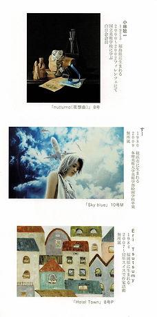 2017「名賀会 絵画展」案内状(表中)