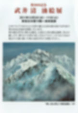 2011年「 武井清 油絵展」案内状(小田急新宿店)