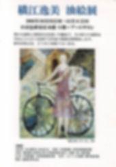 2002 横江逸美(小田急).jpg