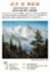 2005年「武井清 油絵展」案内状(小田急新宿店)
