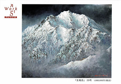 2017「 武井清 油絵展」案内状(東急)
