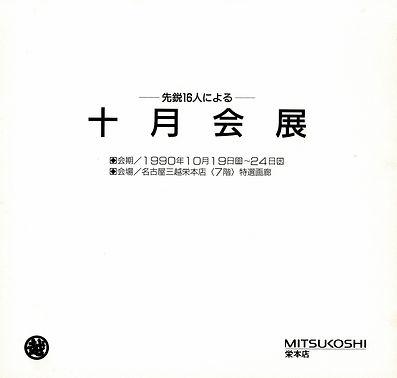 1990 十月会展(名古屋).jpg