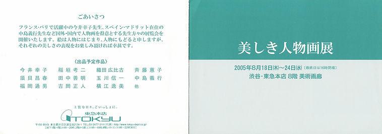 2005 「美しき人物画展」(東急).jpg