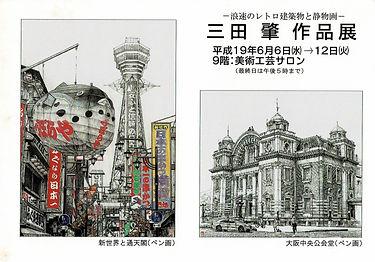 2007 三田肇(阪神).jpg