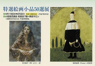 2017「 特選絵画小品50選展」案内状