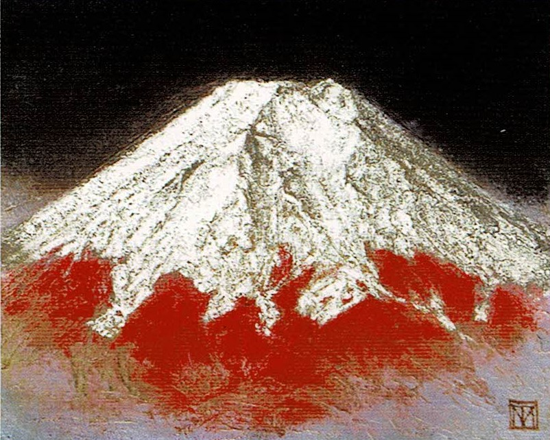 丸山勉「霊峰赤不二」3号
