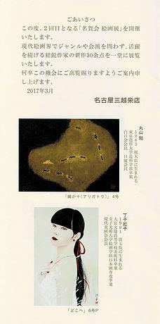 2017「 名賀会 絵画展」案内状(内側左)