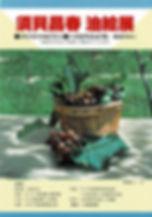 1997 須貝昌春(町田).jpg