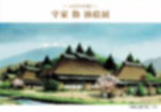 2017 「守家勤油絵展」(名古屋)案内状